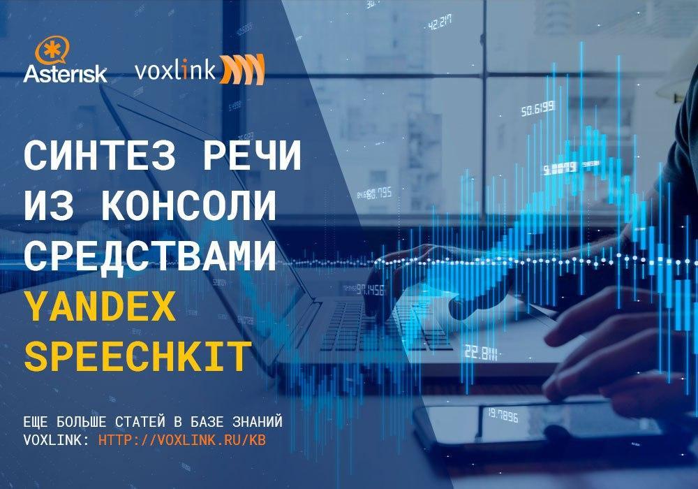 Синтез речи средствами Yandex SpeechKit