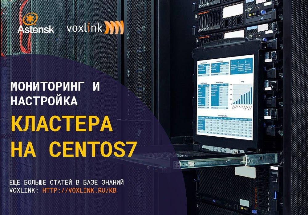 Кластер на Centos7