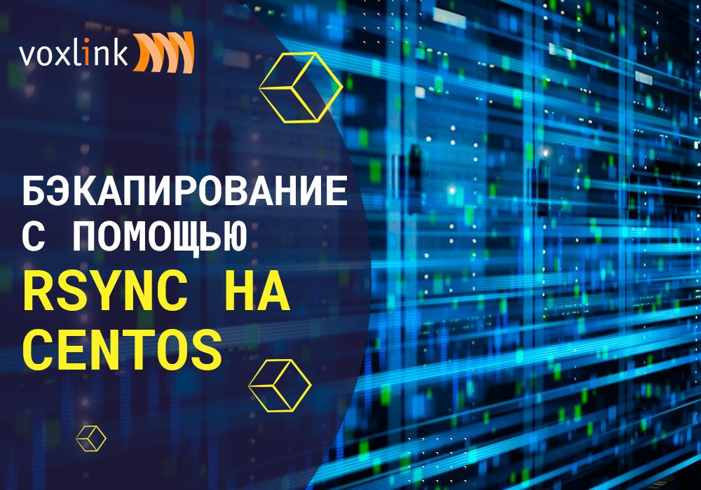 Бэкапирование с помощью Rsync на CentOS