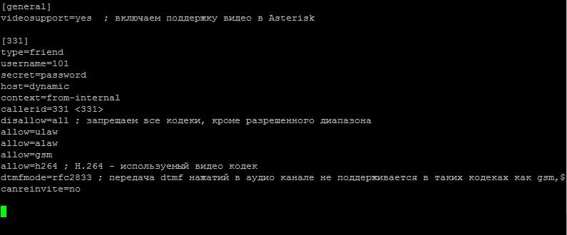 Настройки sip.conf