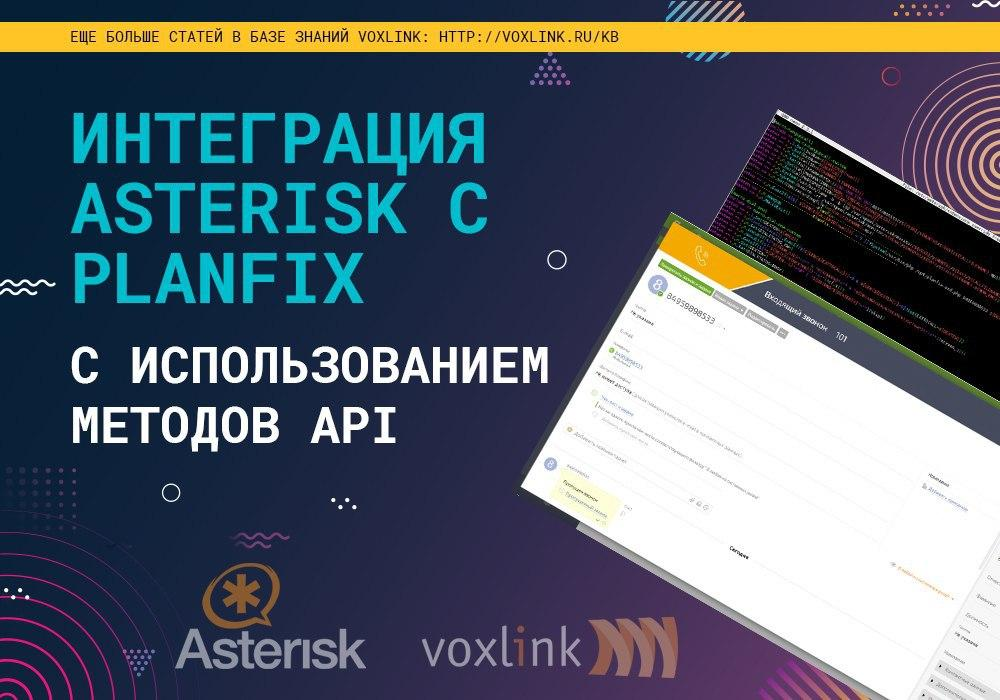 Asterisk c PlanFix с API