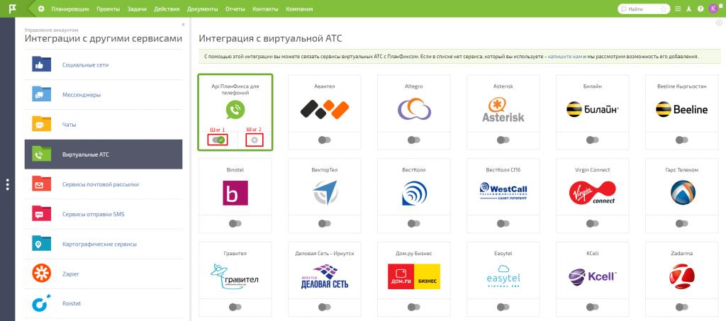 Включение интеграции по API
