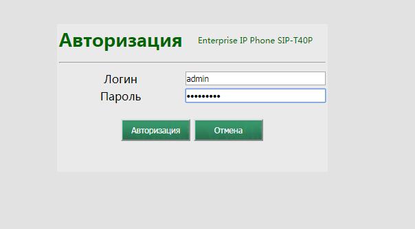 Авторизация на телефоне