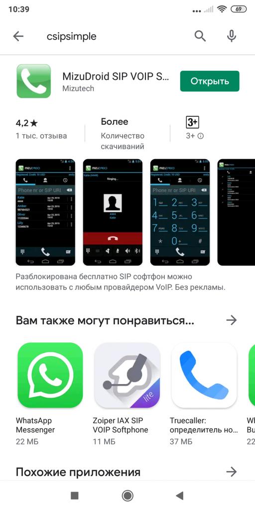 MizuDroid SIP VOIP Softphone