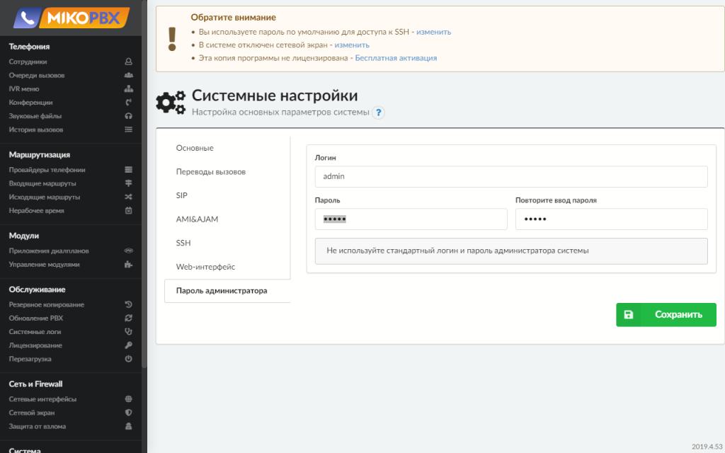 Изменение пароля для WEB