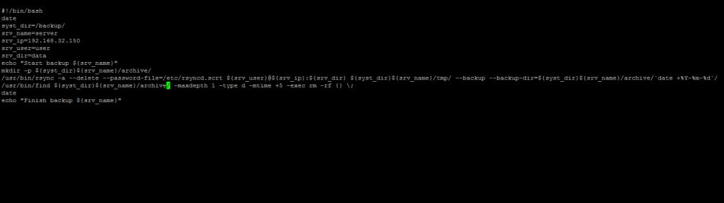 Скрипт на сервере-получателе