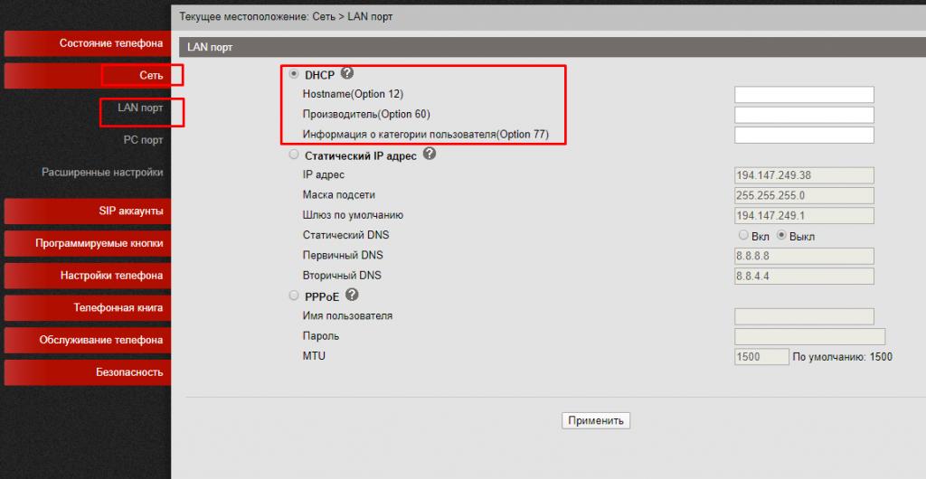 Включение DHCP