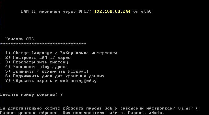 Новый пароль от web-интерфейса
