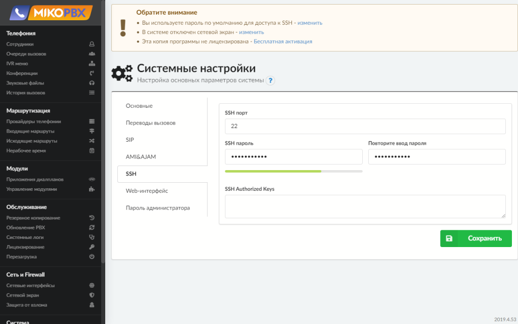 Изменение пароля для SSH
