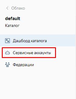 «Сервисные аккаунты» в меню