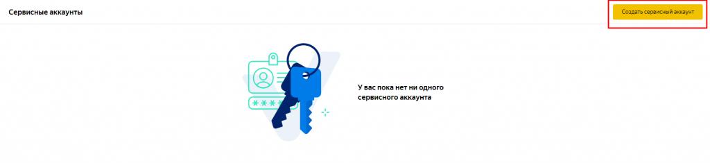 Начало создания сервисного аккаунта