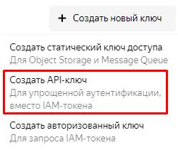 Создание API ключа.