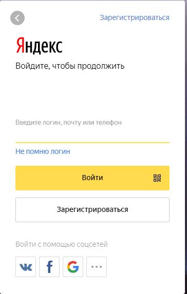Регистрация в Яндекс