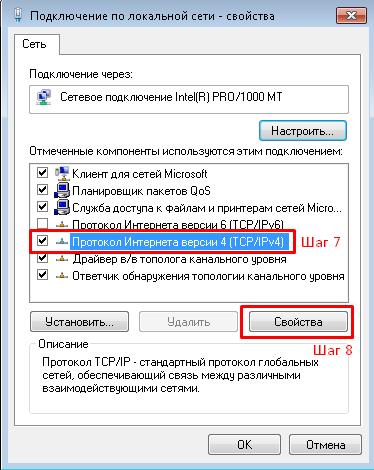 Переход к свойствам Ipv4 адаптера