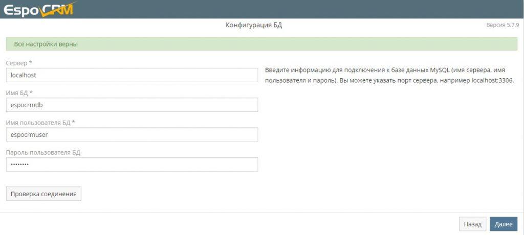 Конфигурация базы данных