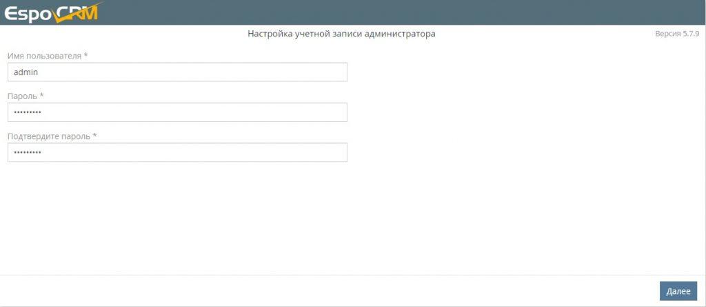 Настройка учетной записи администратора