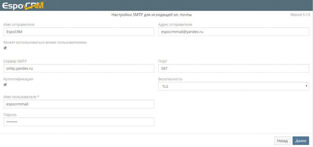 Настройка SMTP