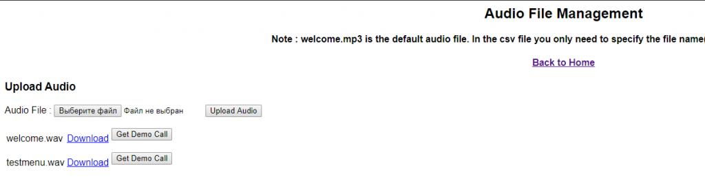 управление аудиофайлами