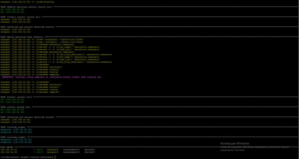 Установка Asterisk из исходных кодов с помощью плейбука