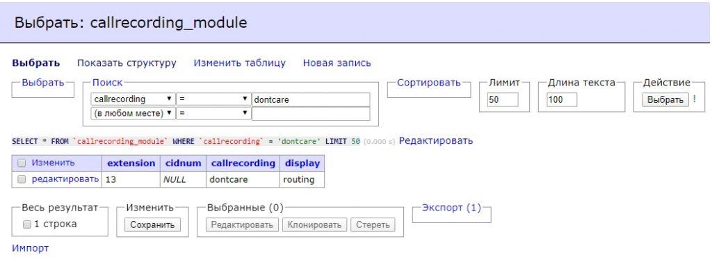 Adminer поиске значения по таблице