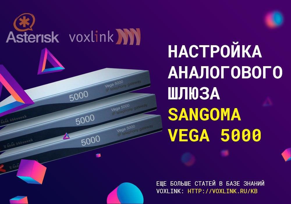 Sangoma Vega 5000