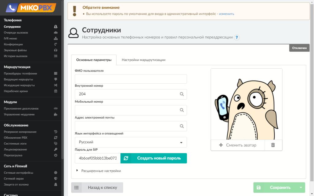 Основные параметры для создания нового пользователя
