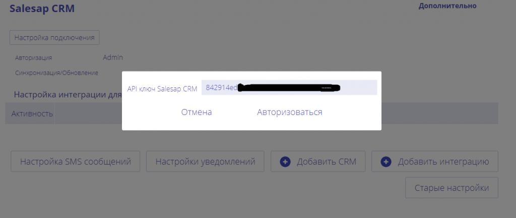 Подключение по API ключу