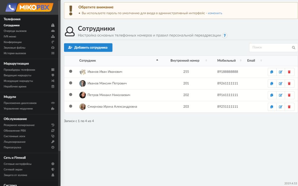 Список внутренних sip-учетных записей Askozia