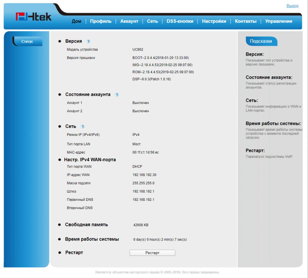 Домашняя страница web-интерфейса аппаратов Htek