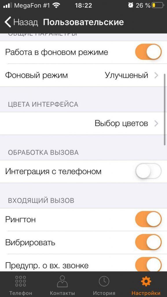 пользовательские настройки