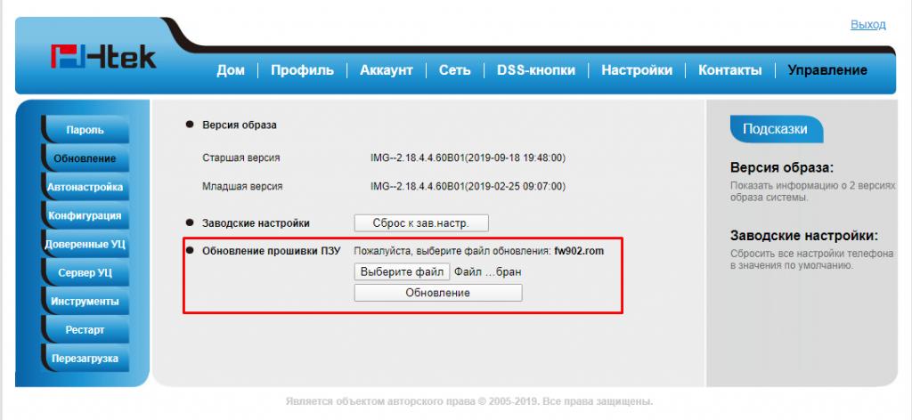 Обновление IP-телефонов Htek