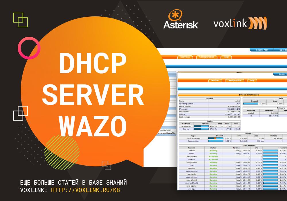 DHCP Server Wazo