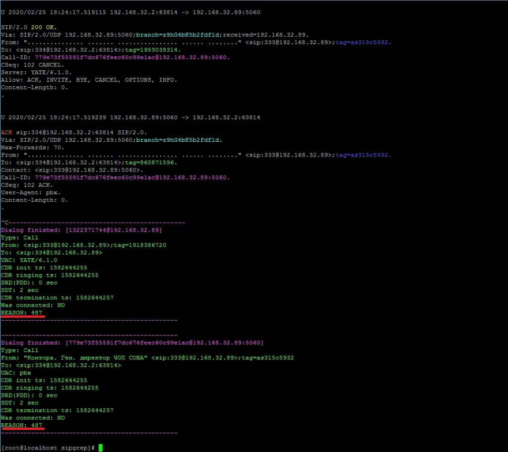 Sipgrep код ответа