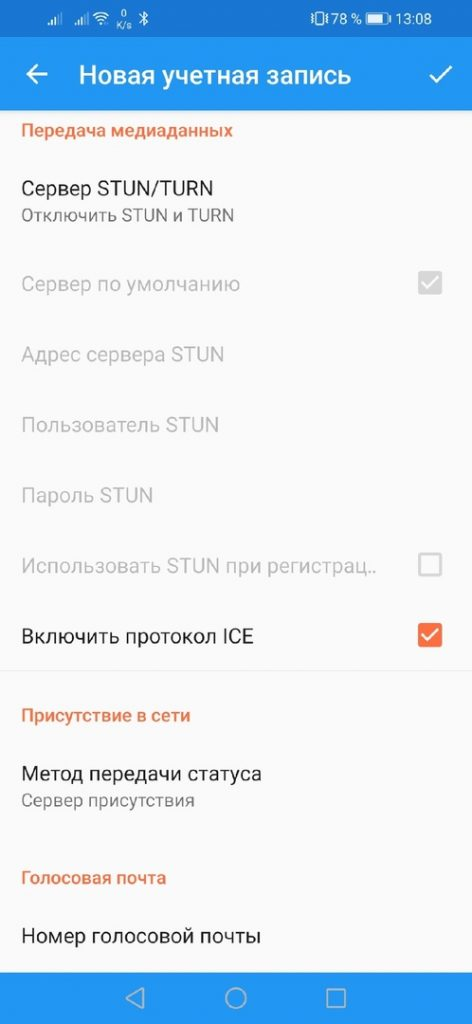 Screenshot_4.png Настройка использования ICE.
