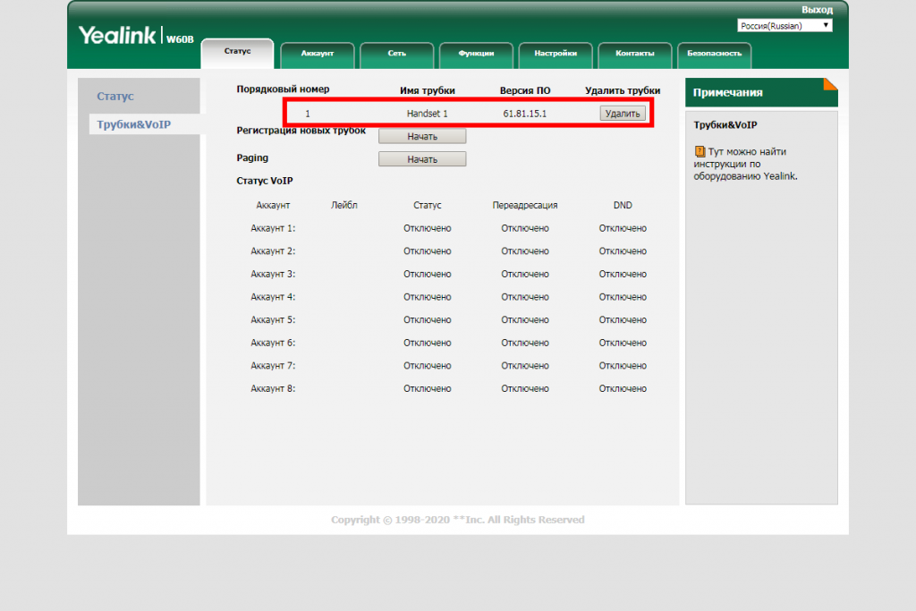 Вкладка Трубки&VoIP. Регистрация новой трубки.