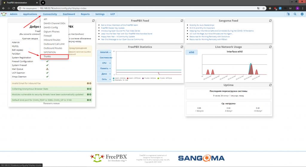 Начальная страница в веб-интерфейсе FreePBX