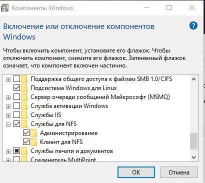 Включение NFS клиента в Windows