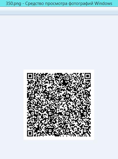 Сгенерированный QR код