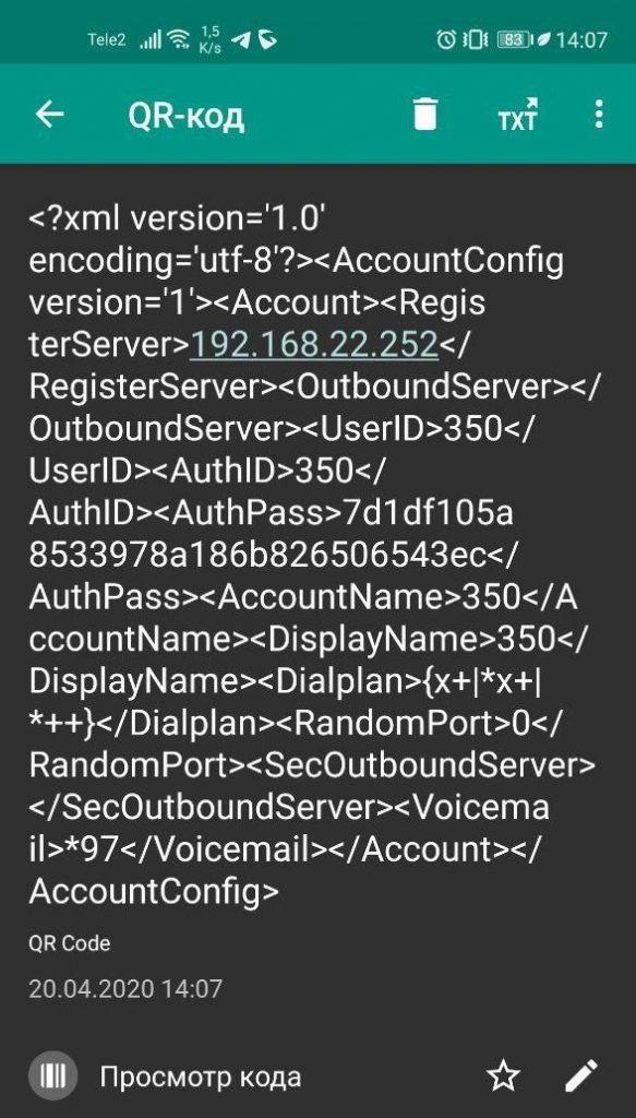 Проверка QR кода ридером