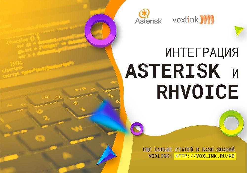 Asterisk и RHVoice