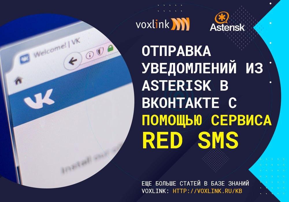 Уведомления из Asterisk в ВКонтакте RED SMS
