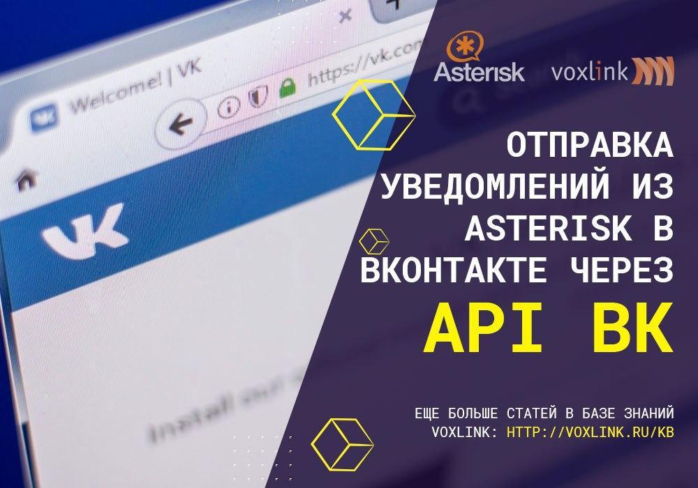 Уведомления из Asterisk в ВКонтакте