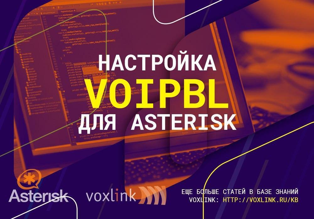 VoIPBL для Asterisk