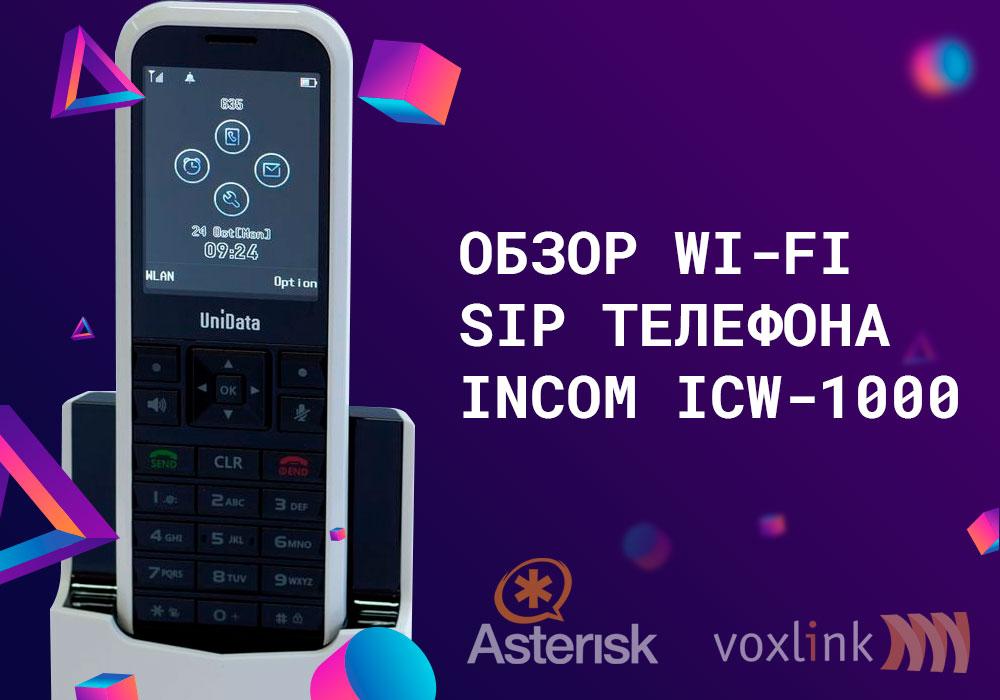 Обзор Wi-Fi SIP телефона INCOM ICW-1000