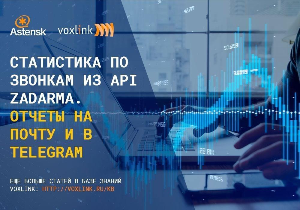 API Zadarma статистика по звонкам, отчеты на почту и в Telegram