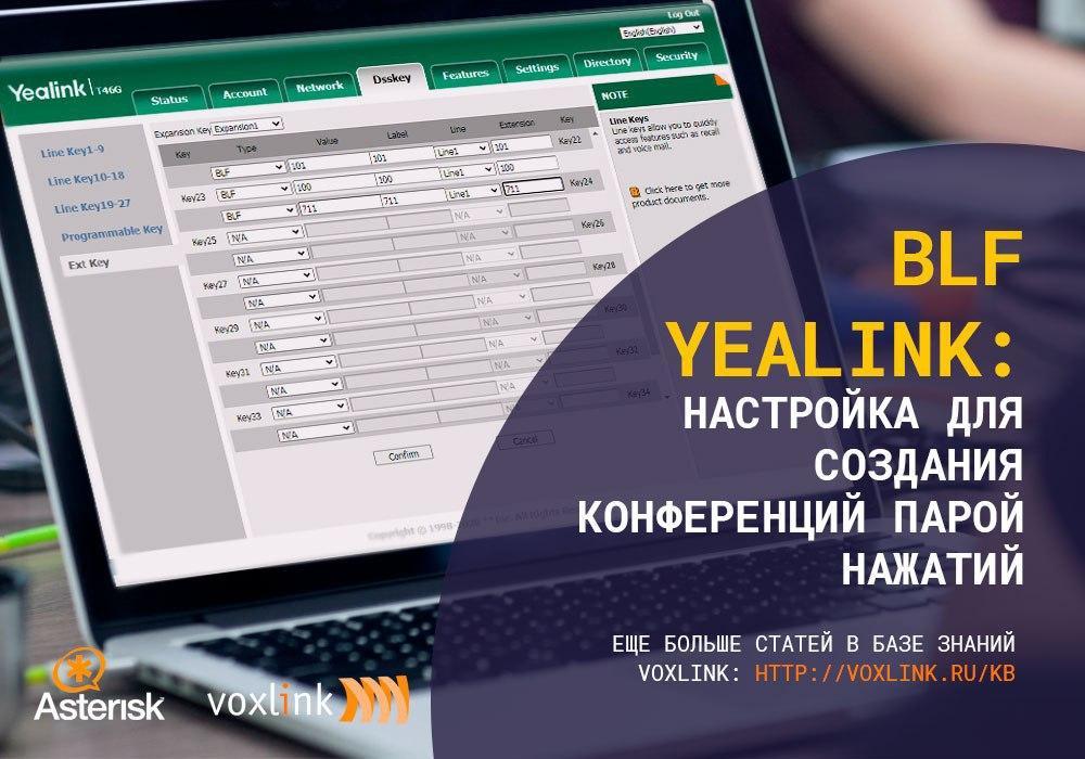 BLF Yealink