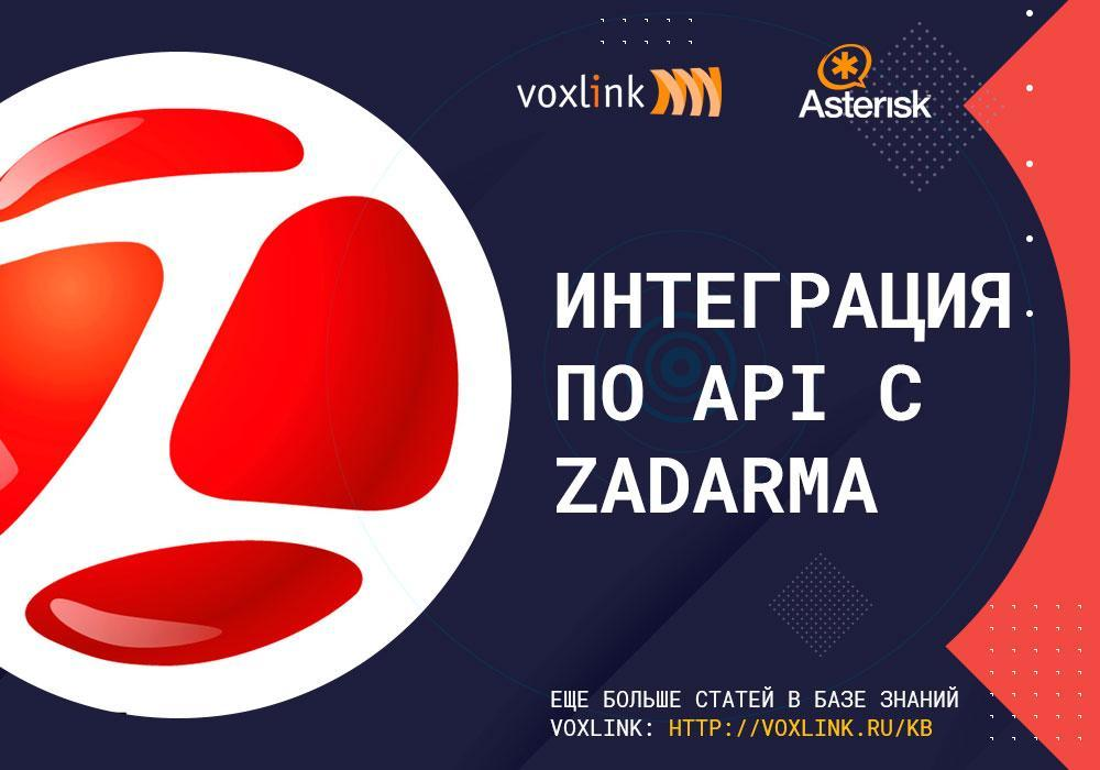 Интеграция по API с Zadarma