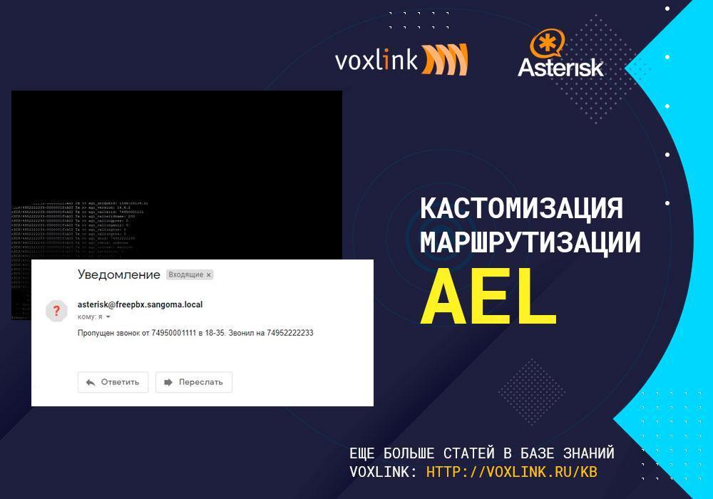 Кастомизация маршрутизации AEL