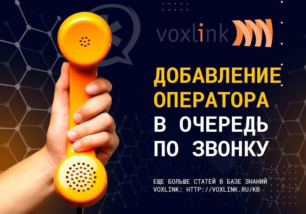 Оператор в очередь по звонку