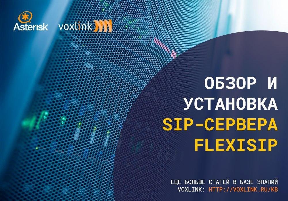 SIP-сервер FlexiSIP